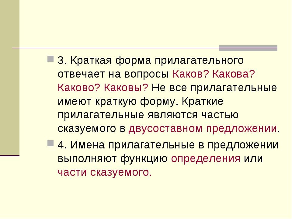 3. Краткая форма прилагательного отвечает на вопросы Каков? Какова? Каково?...