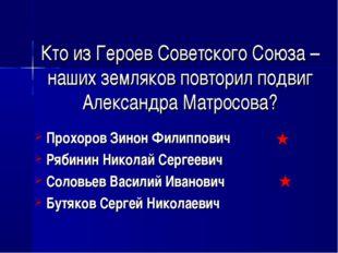 Кто из Героев Советского Союза – наших земляков повторил подвиг Александра Ма