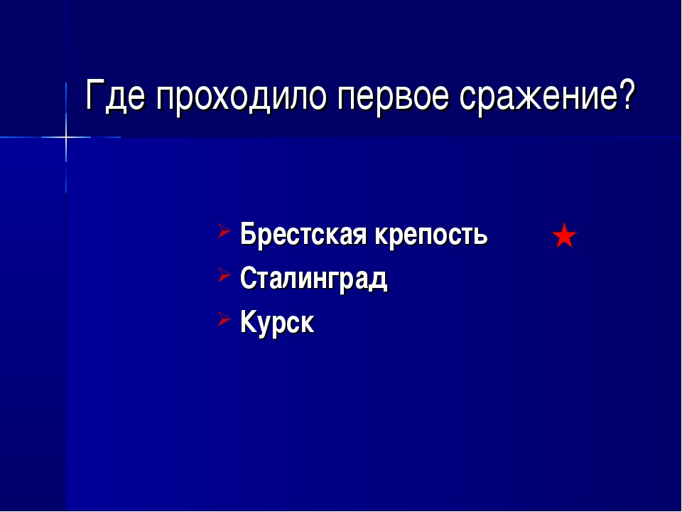 Где проходило первое сражение? Брестская крепость Сталинград Курск