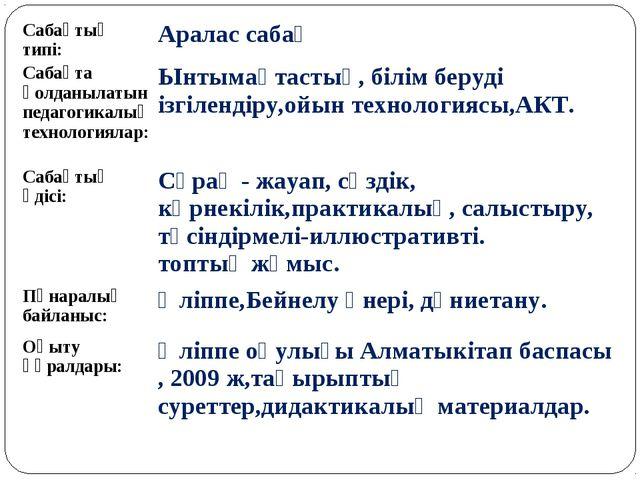 Сабақтың типі:Аралас сабақ Сабақта қолданылатын педагогикалық технологиялар:...