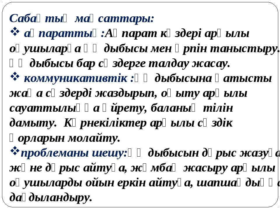 Сабақтың мақсаттары: ақпараттық:Ақпарат көздері арқылы оқушыларға Үү дыбысы м...