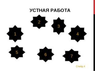УСТНАЯ РАБОТА 1 2 3 4 7 5 6 Слайд 4