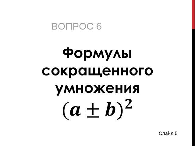 ВОПРОС 6 Слайд 5