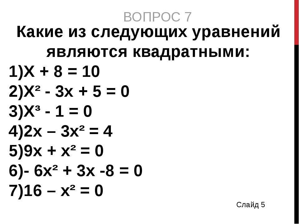 ВОПРОС 7 Какие из следующих уравнений являются квадратными: Х + 8 = 10 Х² - 3...