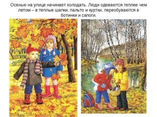 Осенью на улице начинает холодать. Люди одеваются теплее чем летом – в теплые