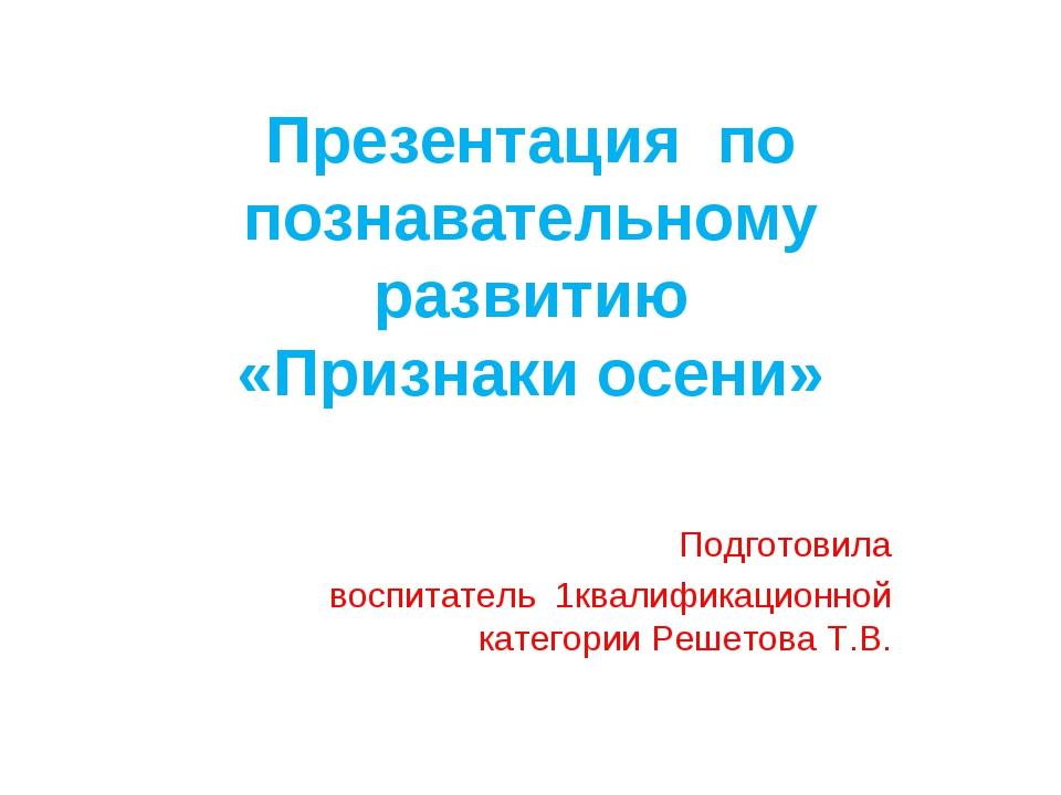 Презентация по познавательному развитию «Признаки осени» Подготовила воспитат...