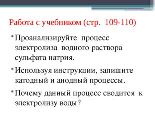 Работа с учебником (стр. 109-110) Проанализируйте процесс электролиза водного