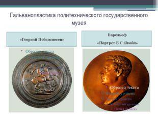 Гальванопластика политехнического государственного музея «Георгий Победоносец