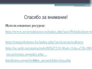 Спасибо за внимание! Использованные ресурсы: http://www.reviewdetector.ru/ind