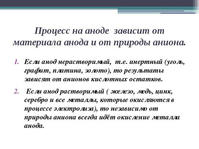 Процесс на аноде зависит от материала анода и от природы аниона. Если анод не...