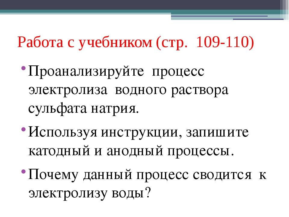 Работа с учебником (стр. 109-110) Проанализируйте процесс электролиза водного...