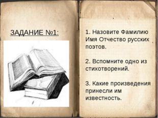 ЗАДАНИЕ №1: 1. Назовите Фамилию Имя Отчество русских поэтов. 2. Вспомните одн