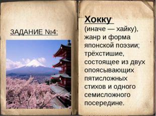 ЗАДАНИЕ №4: Хокку (иначе — хайку), жанр и форма японской поэзии; трёхстишие,