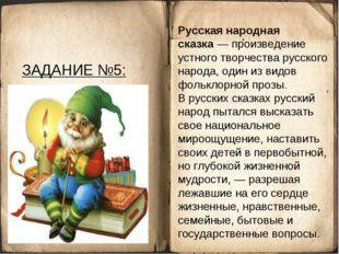 ЗАДАНИЕ №5: Русская народная сказка— произведение устного творчестварусског