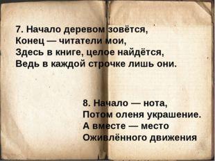 7. Начало деревом зовётся, Конец — читатели мои, Здесь в книге, целое найдётс