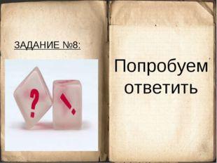 ЗАДАНИЕ №8: Попробуем ответить