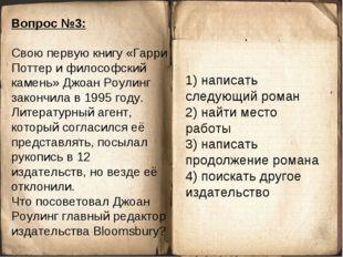Вопрос №3: Свою первую книгу «Гарри Поттер и философский камень» Джоан Роулин
