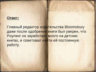 Ответ: Главный редактор издательства Bloomsbury даже после одобрения книги бы