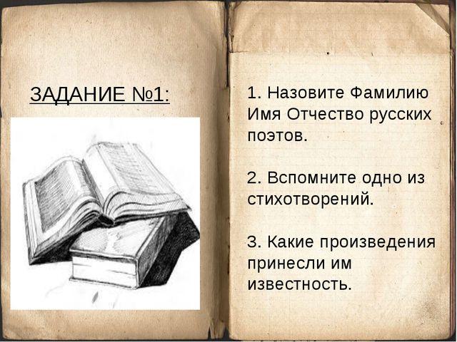 ЗАДАНИЕ №1: 1. Назовите Фамилию Имя Отчество русских поэтов. 2. Вспомните одн...