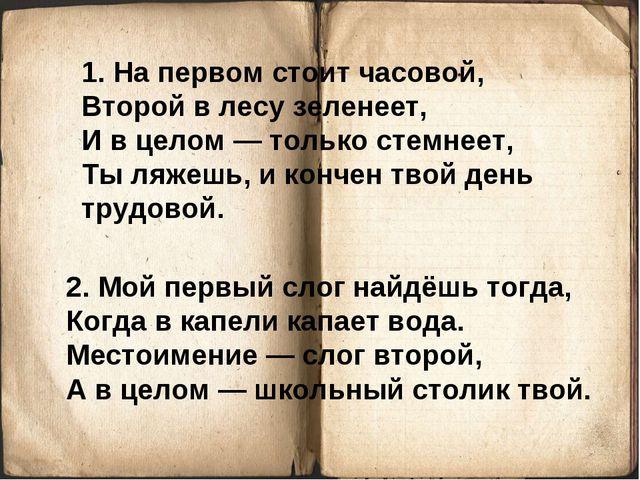 1. На первом стоит часовой, Второй в лесу зеленеет, И в целом — только стемне...