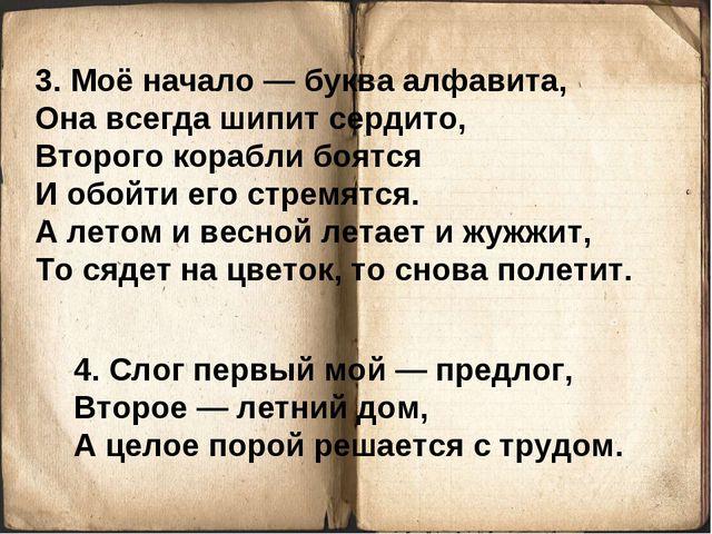 3. Моё начало — буква алфавита, Она всегда шипит сердито, Второго корабли боя...