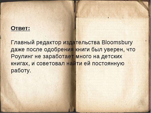 Ответ: Главный редактор издательства Bloomsbury даже после одобрения книги бы...