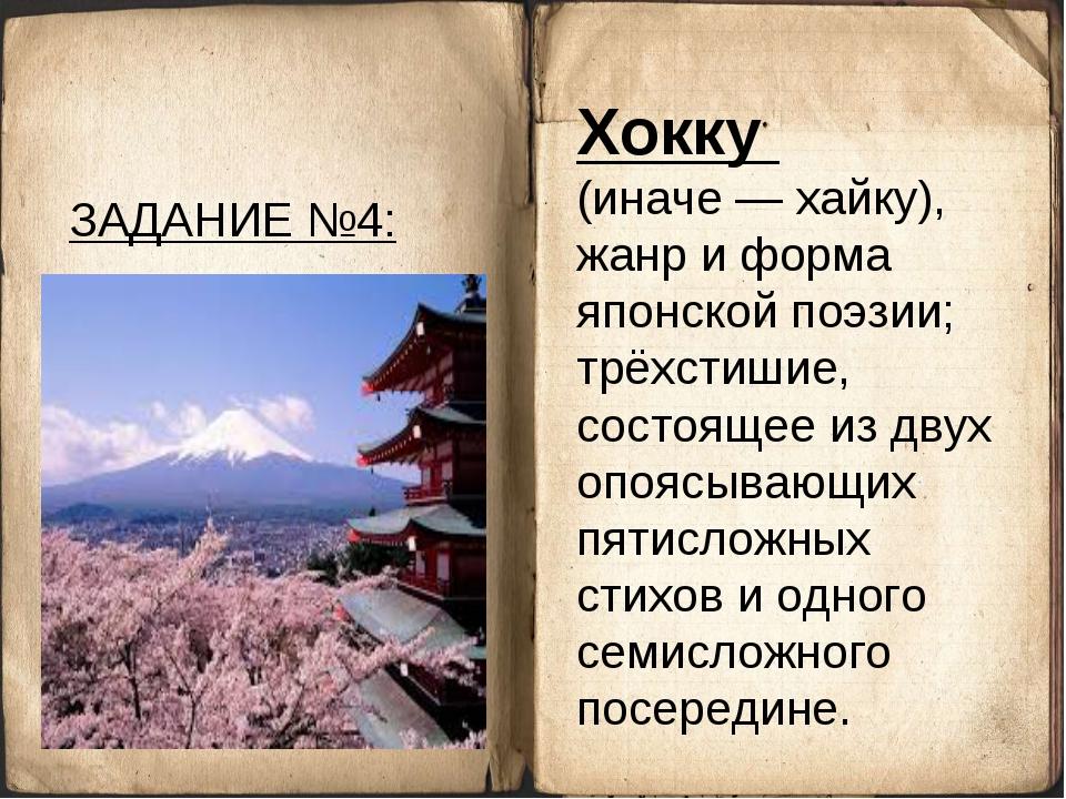 ЗАДАНИЕ №4: Хокку (иначе — хайку), жанр и форма японской поэзии; трёхстишие,...
