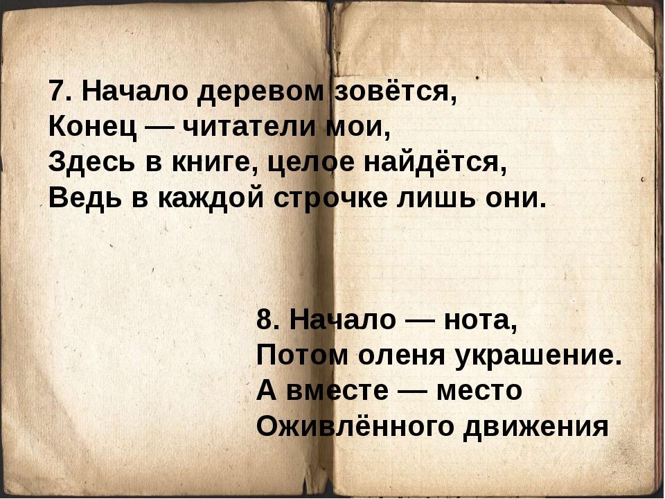 7. Начало деревом зовётся, Конец — читатели мои, Здесь в книге, целое найдётс...