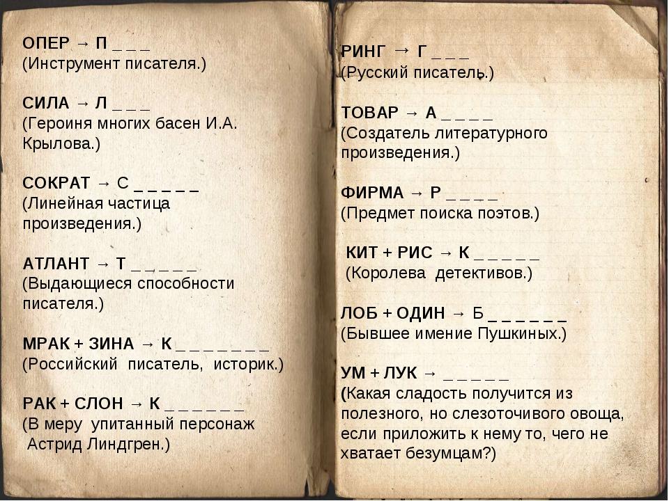 ОПЕР→П _ _ _ (Инструмент писателя.)  СИЛА→Л _ _ _ (Героиня многих басе...