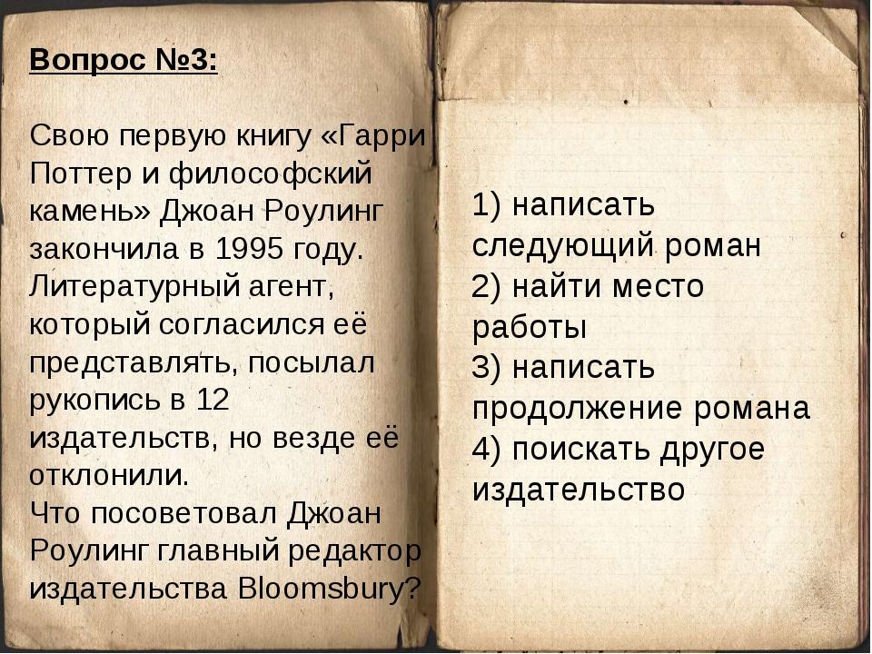 Вопрос №3: Свою первую книгу «Гарри Поттер и философский камень» Джоан Роулин...