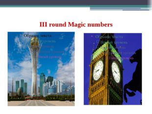 III round Magic numbers