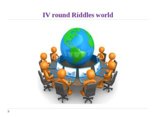 IV round Riddles world