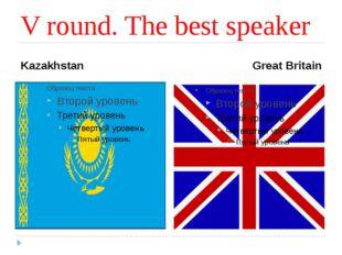 V round. The best speaker Kazakhstan Great Britain