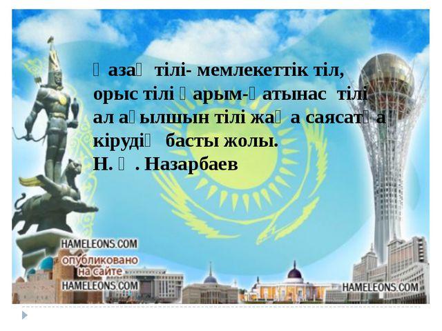 Қазақ тілі- мемлекеттік тіл, орыс тілі қарым-қатынас тілі ал ағылшын тілі жаң...