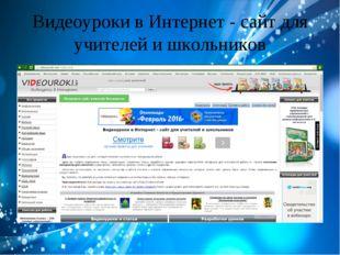 Видеоуроки в Интернет - сайт для учителей и школьников