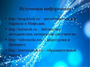 Источники информации http://megabook.ru/ - мегаэнциклопедия Кирилла и Мифодия