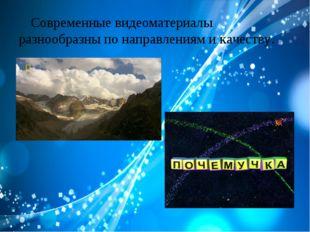 Современные видеоматериалы разнообразны по направлениям и качеству.