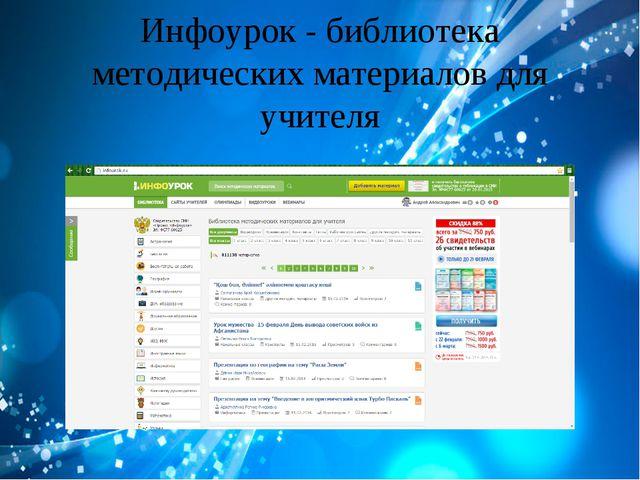 Инфоурок - библиотека методических материалов для учителя