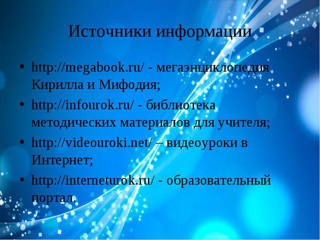 Источники информации http://megabook.ru/ - мегаэнциклопедия Кирилла и Мифодия...