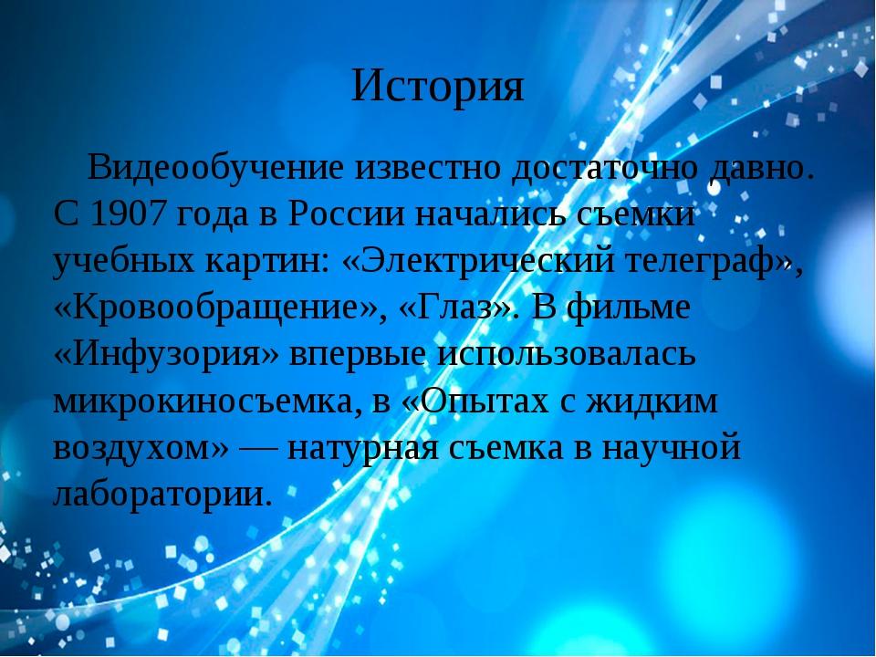 История Видеообучение известно достаточно давно. С 1907 года в России началис...