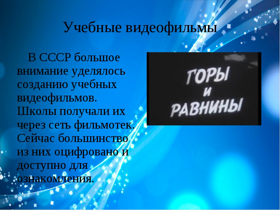 Учебные видеофильмы В СССР большое внимание уделялось созданию учебных видеоф...