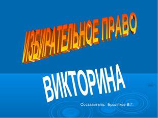 Составитель: Брыляков В.Г.