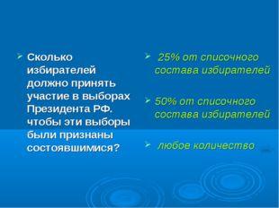 Сколько избирателей должно принять участие в выборах Президента РФ. чтобы эти
