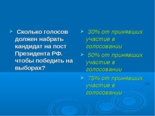 Сколько голосов должен набрать кандидат на пост Президента РФ. чтобы победит