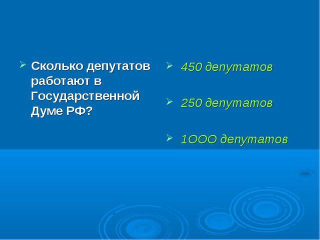 Сколько депутатов работают в Государственной Думе РФ? 450 депутатов 250 депут...