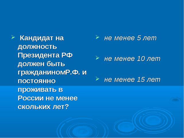 Кандидат на должность Президента РФ должен быть гражданиномР.Ф. и постоянно...