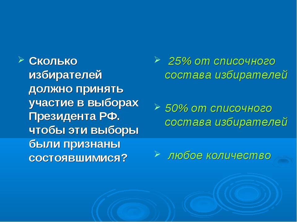 Сколько избирателей должно принять участие в выборах Президента РФ. чтобы эти...