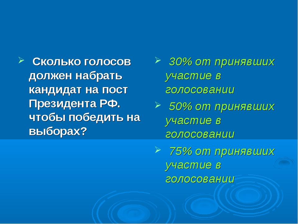 Сколько голосов должен набрать кандидат на пост Президента РФ. чтобы победит...