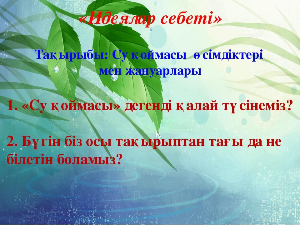 «Идеялар себеті» Тақырыбы: Су қоймасы өсімдіктері мен жануарлары 1. «Су қойм...