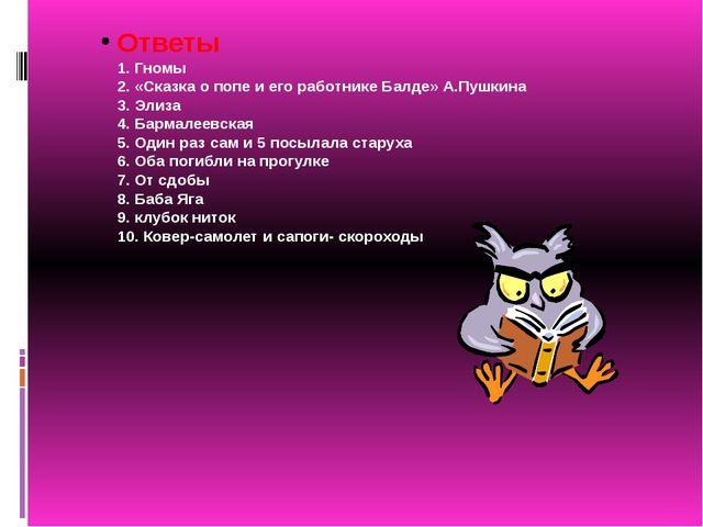 Ответы 1. Гномы 2. «Сказка о попе и его работнике Балде» А.Пушкина 3. Элиза 4...
